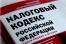 «Налоговыми каникулами» в Новосибирской области воспользовались почти 800 индивидуальных предпринимателей