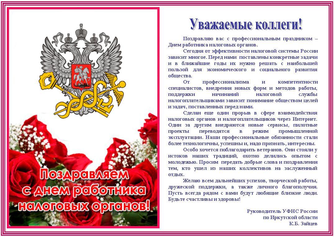 Поздравление налоговой инспекции с юбилеем официальное
