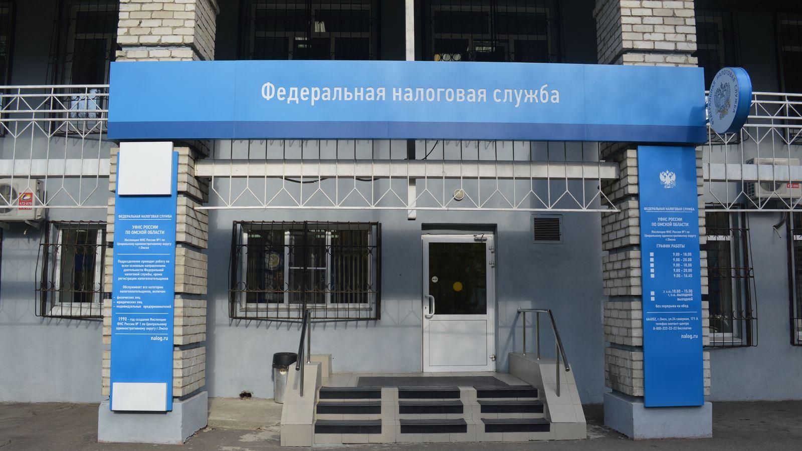 Налоговая омск регистрация ип регистрации ооо печать