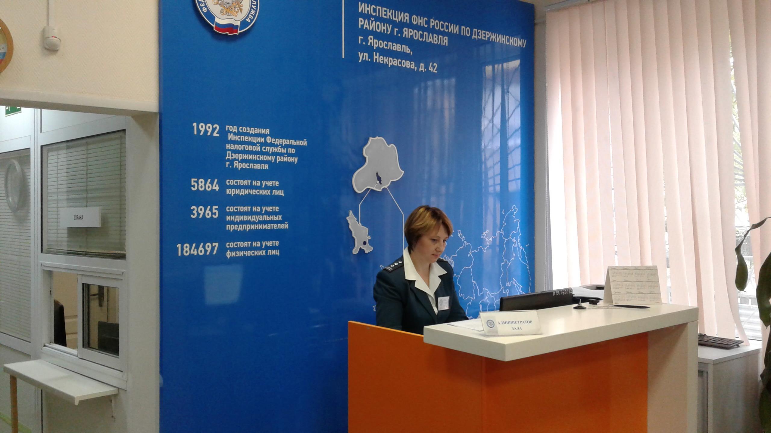 Ярославль регистрация ооо налоговая регистрация ип в личном кабинете налоговой