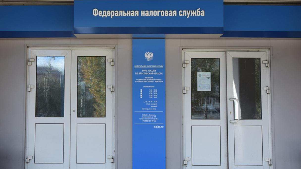 как найти свой инн по паспорту через интернет россия ярославль