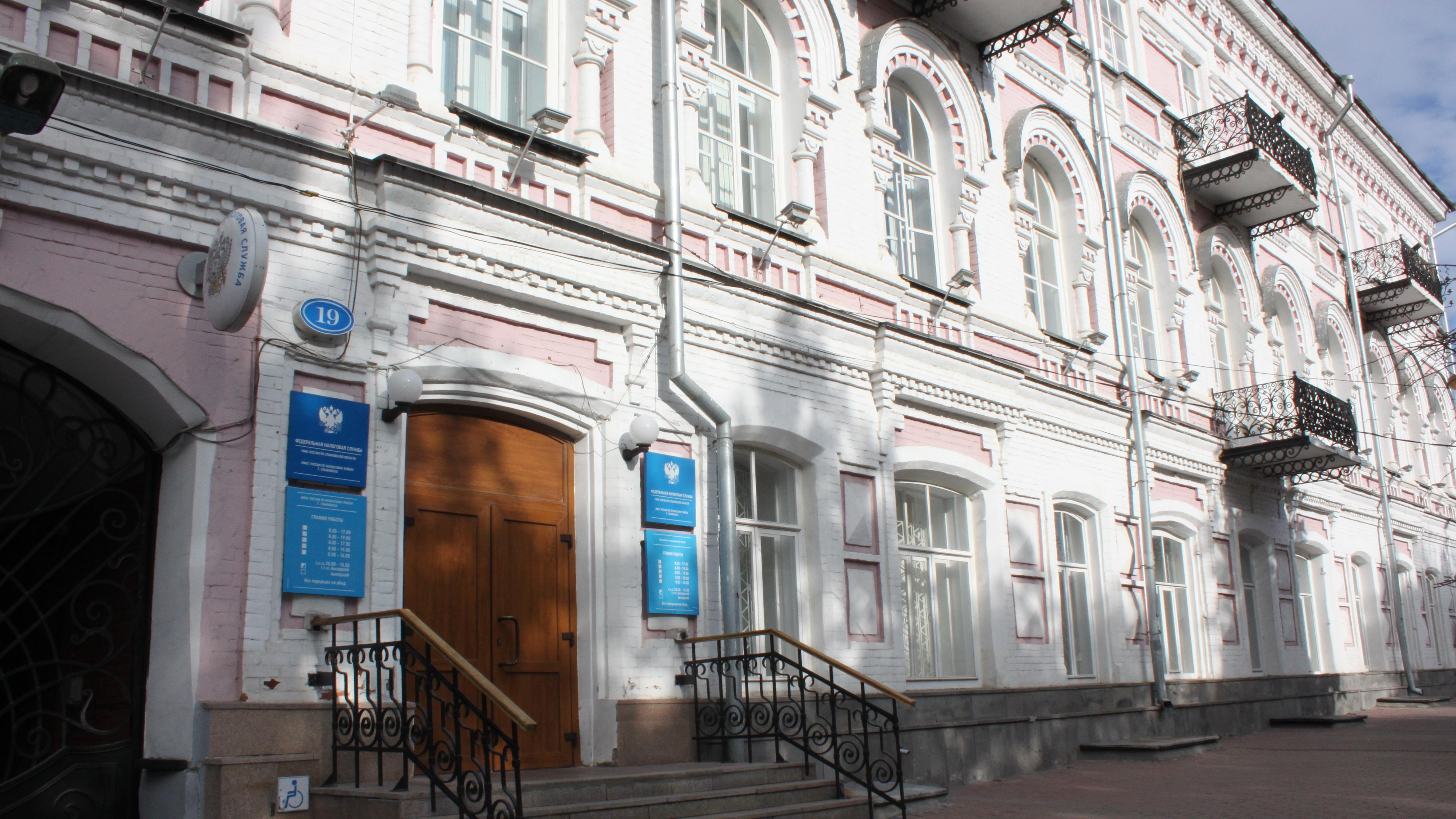 Регистрация ип в налоговой ульяновск документы при регистрации ип 2019