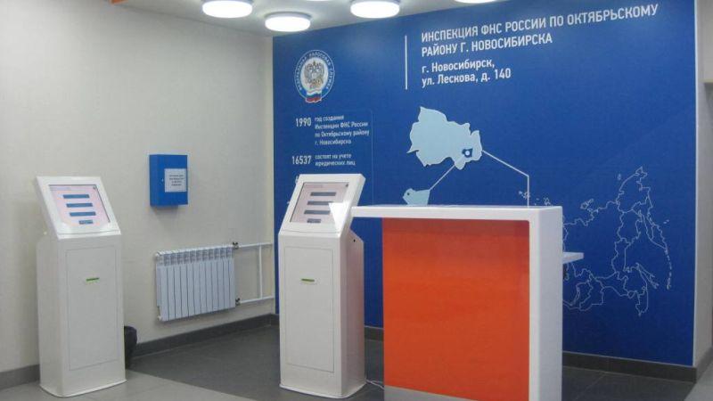 Электронная отчетность в ифнс новосибирск документы для декларации 3 ндфл для возмещения налога