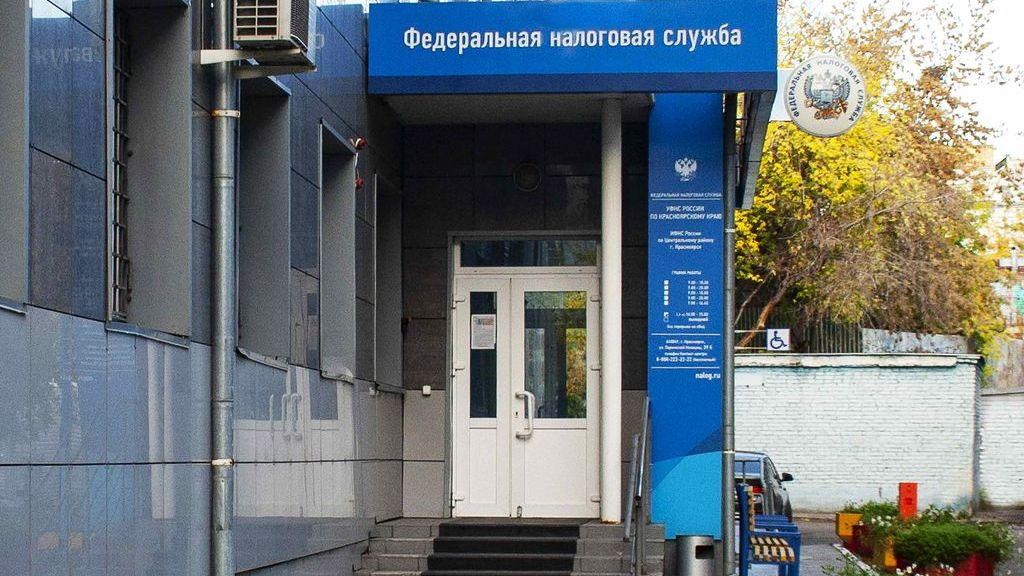 Руководство налоговой инспекции свердловского района г красноярска