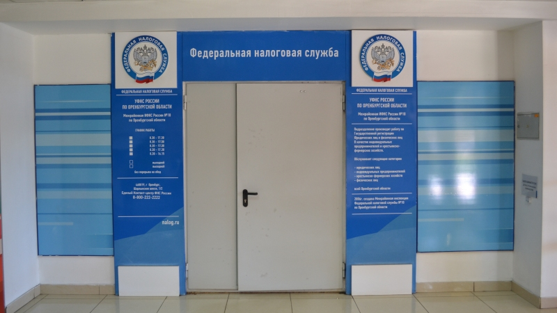 Мифнс 10 оренбург регистрация ооо декларация 3 ндфл за 2019 в excel