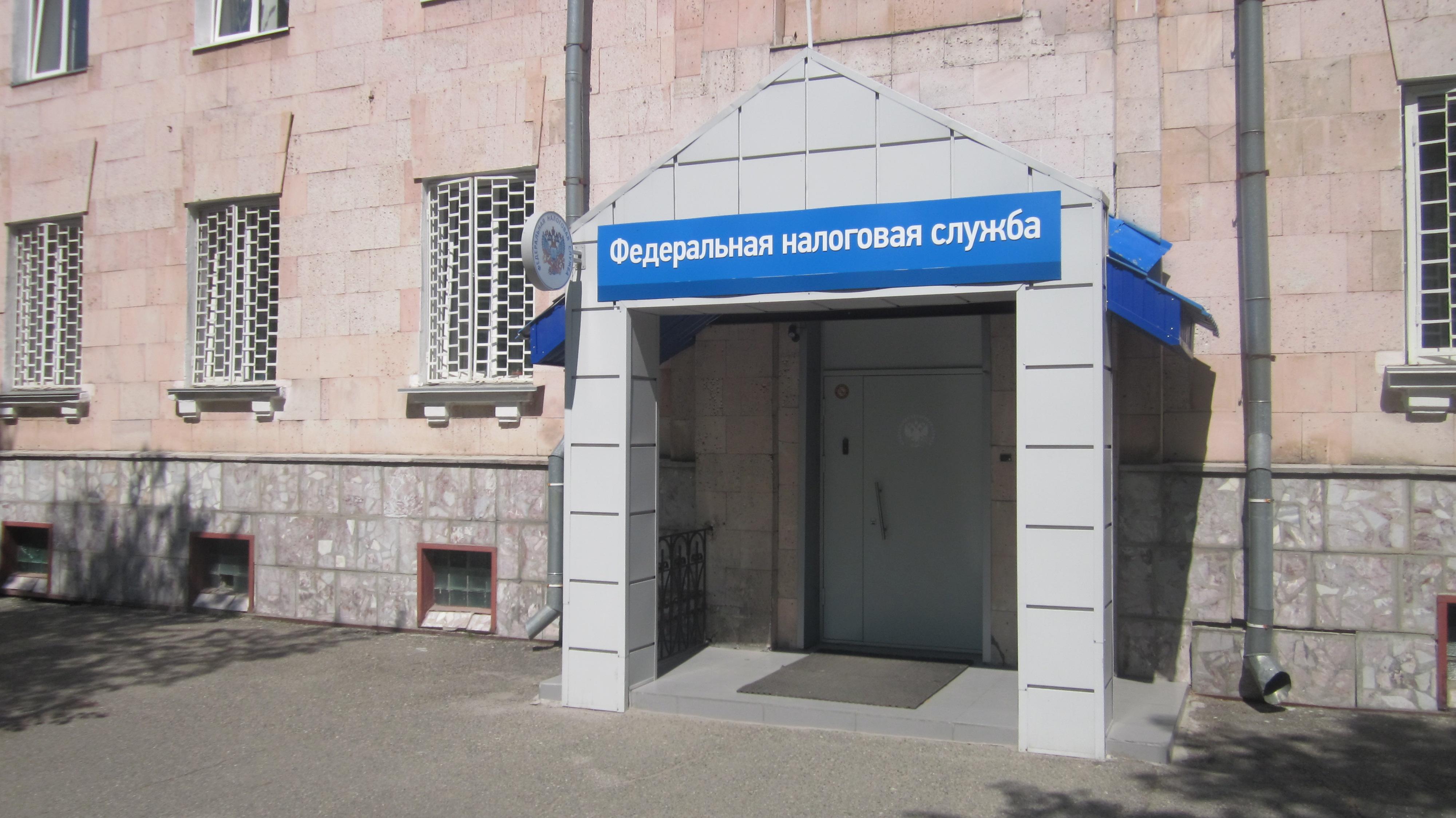 24 налоговая инспекция москва официальный сайт адрес кодкредит онлайн народный банк