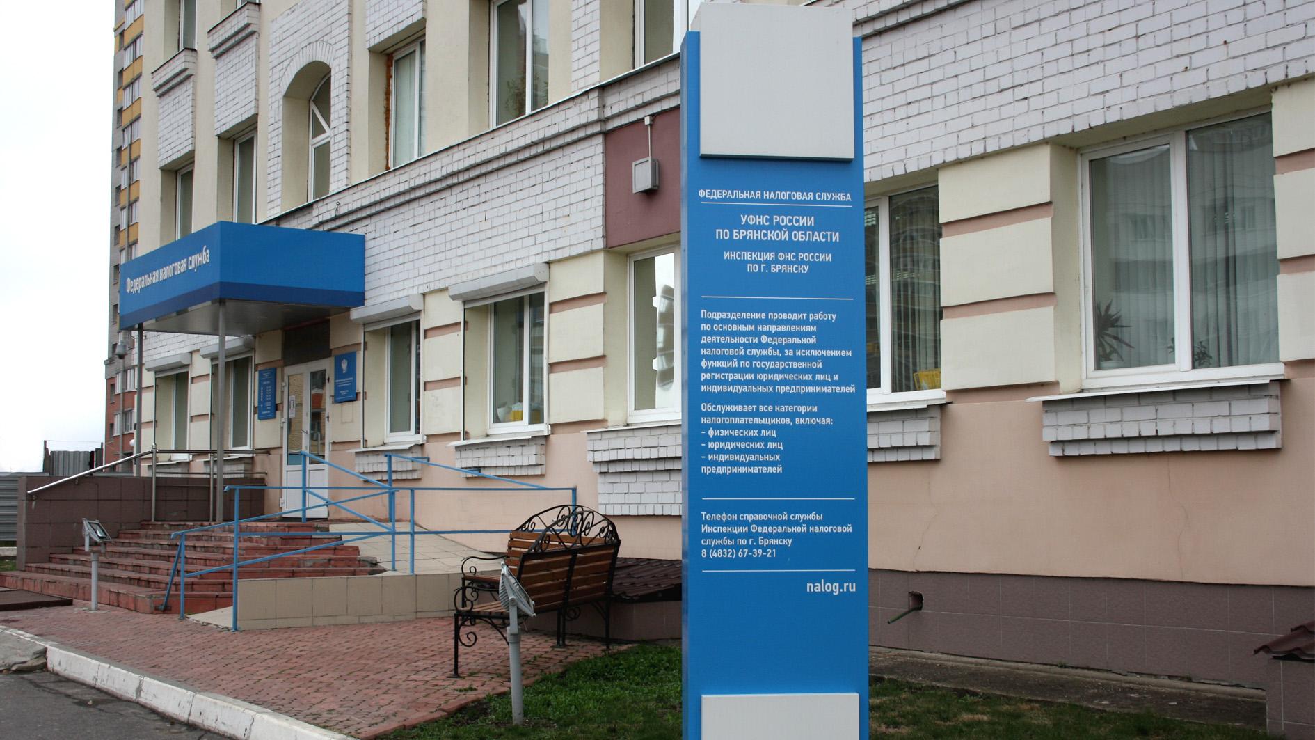 налоговая инспекция брянск телефон горячей линии бесплатныйзайм под залог птс иркутск тимирязева