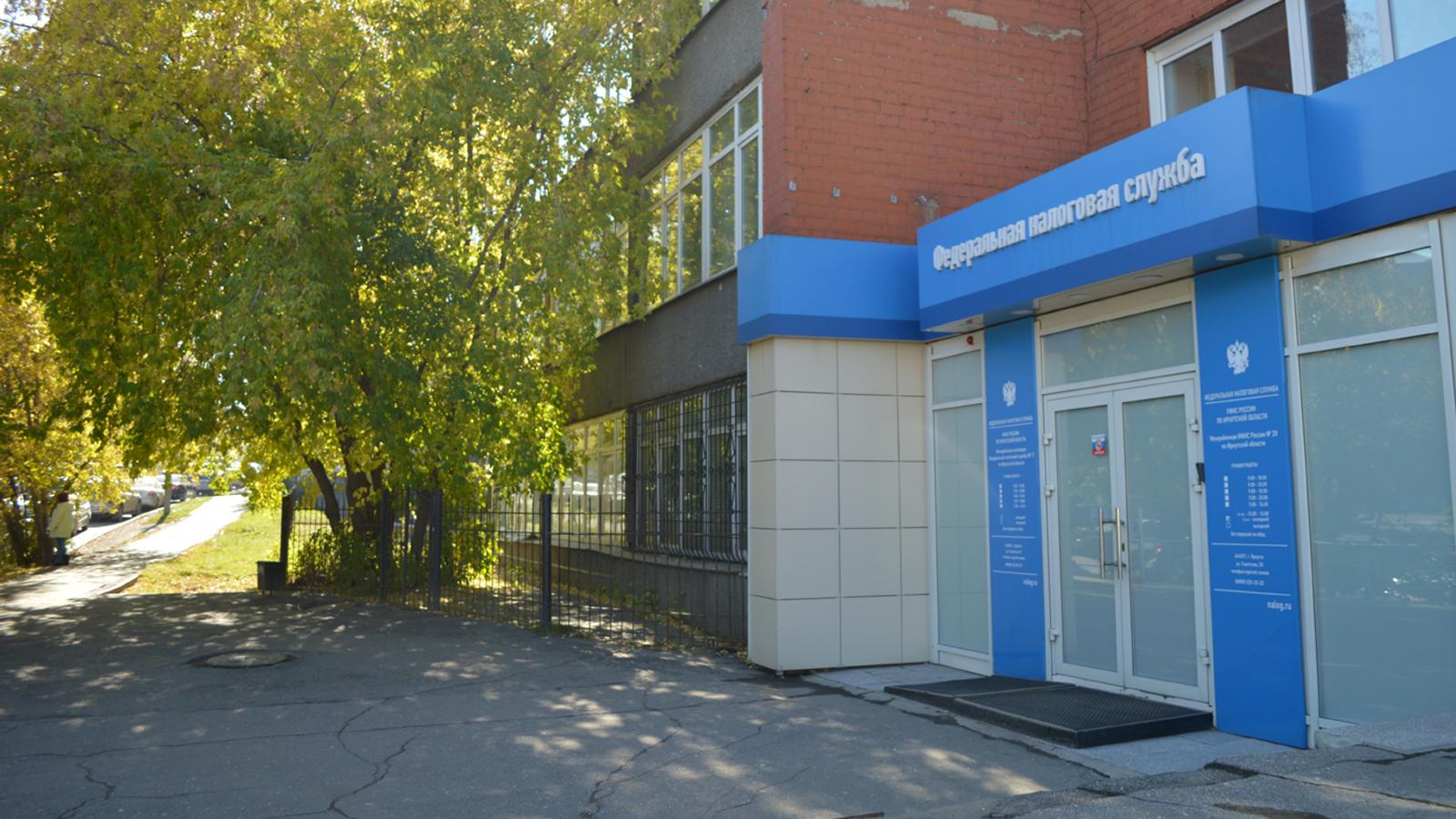 Регистрация ип в иркутске налоговая программа для ведения бухгалтерии онлайн бесплатно