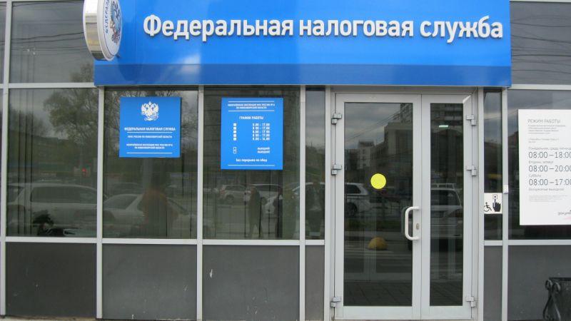 Регистрация ип в ифнс в новосибирске бухгалтерское обслуживание и п