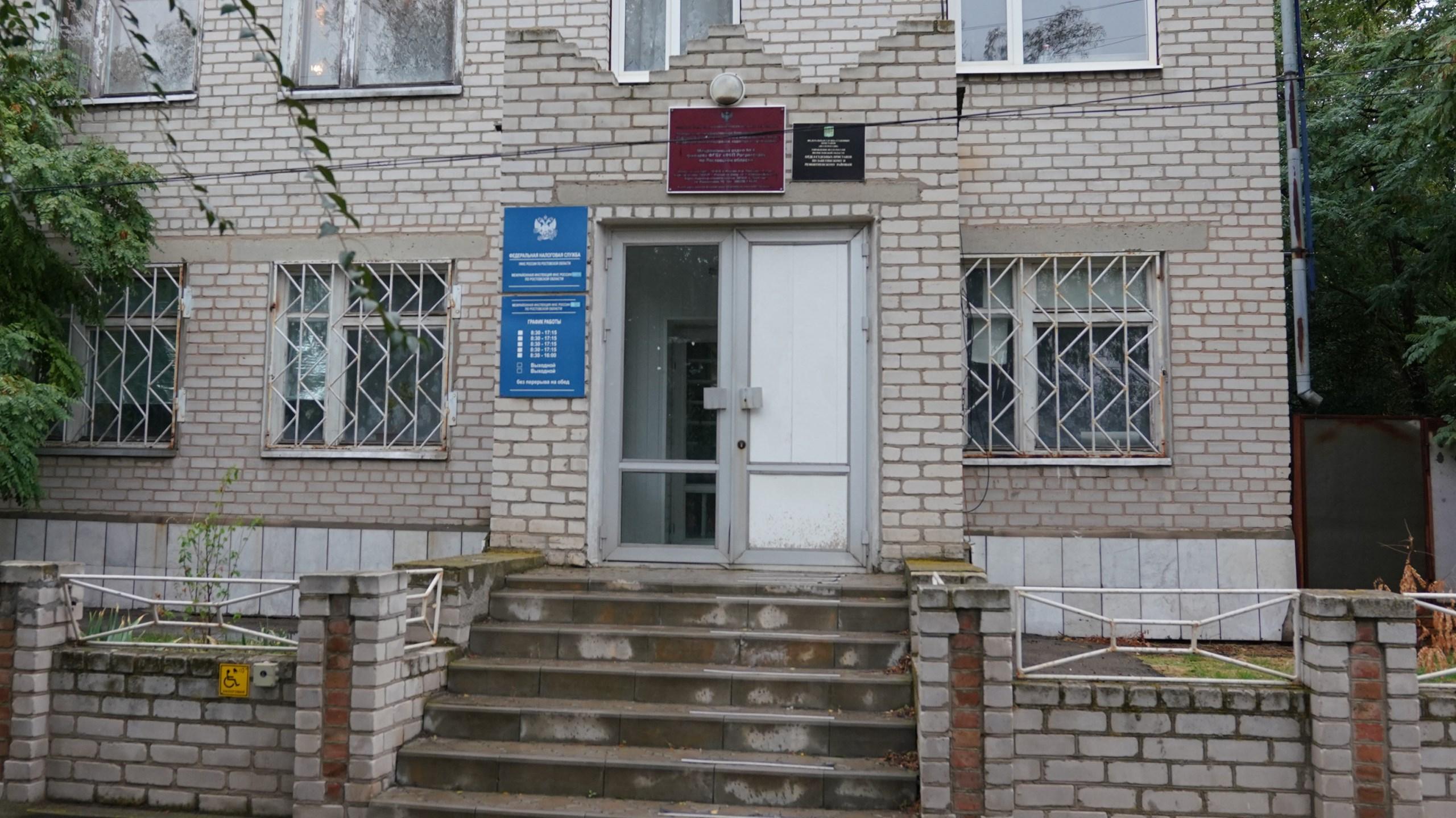 Налоговая орловского района ростовской области телефон