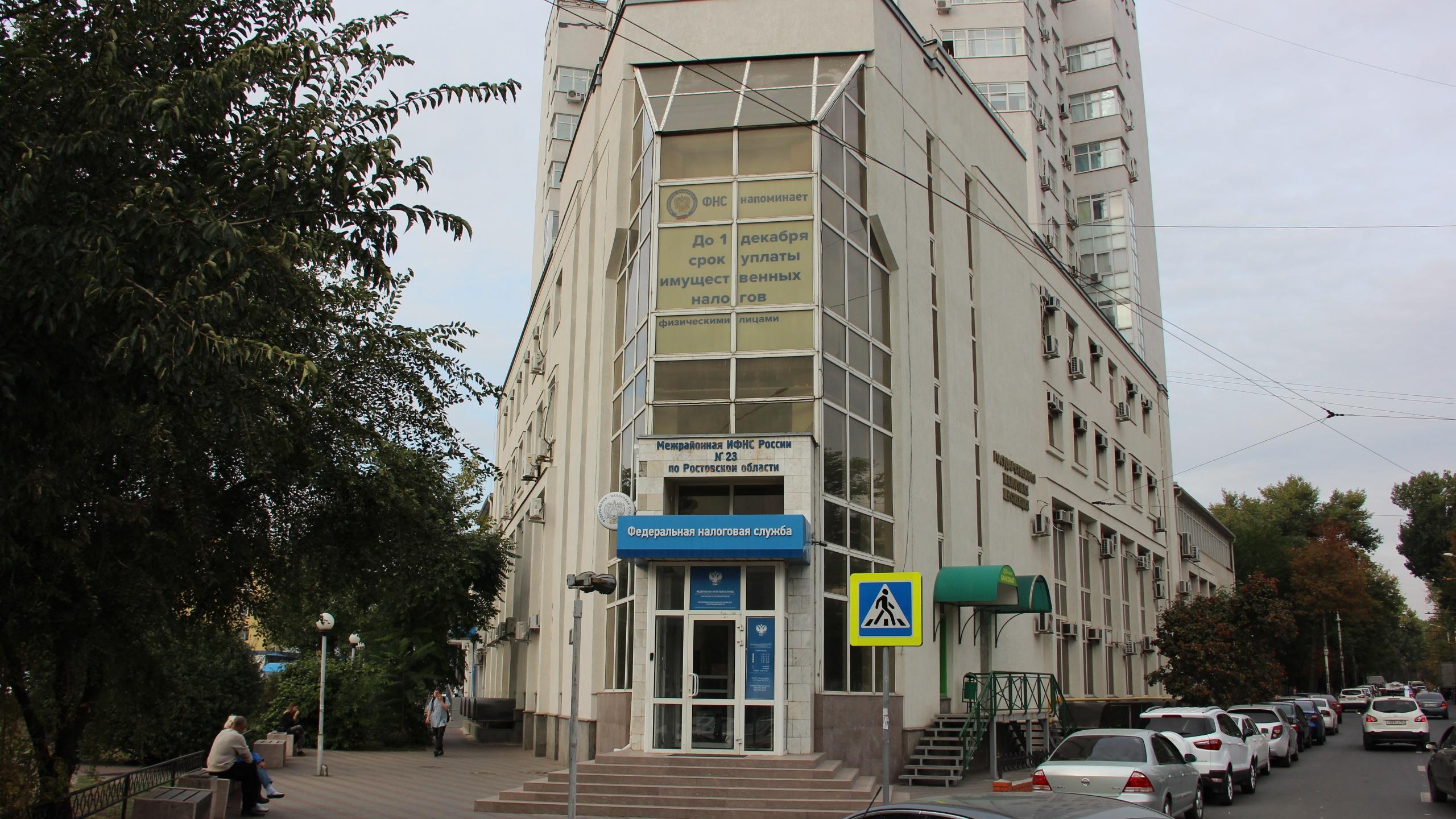 Налоговая инспекция ворошиловского района ростова на дону официальный сайт