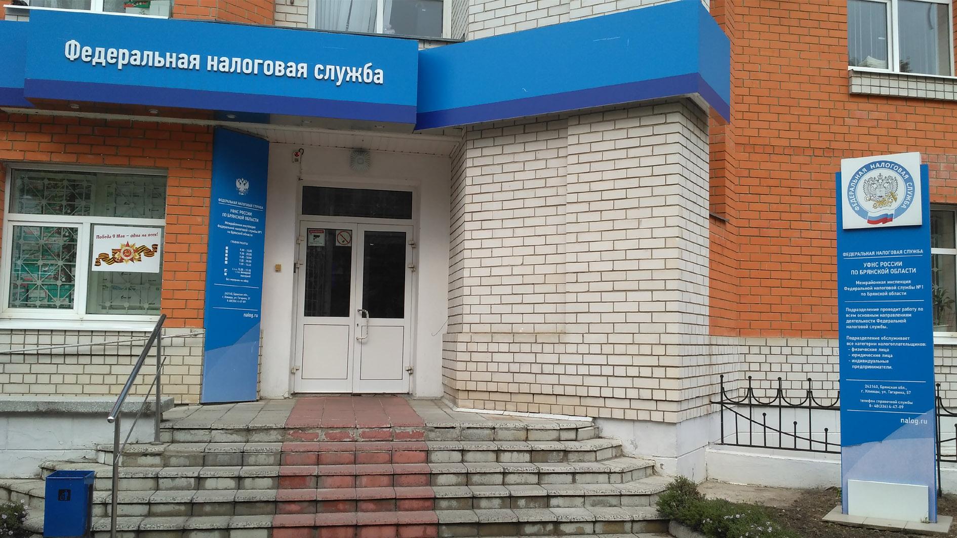 налоговая инспекция 5 по брянской области телефоны
