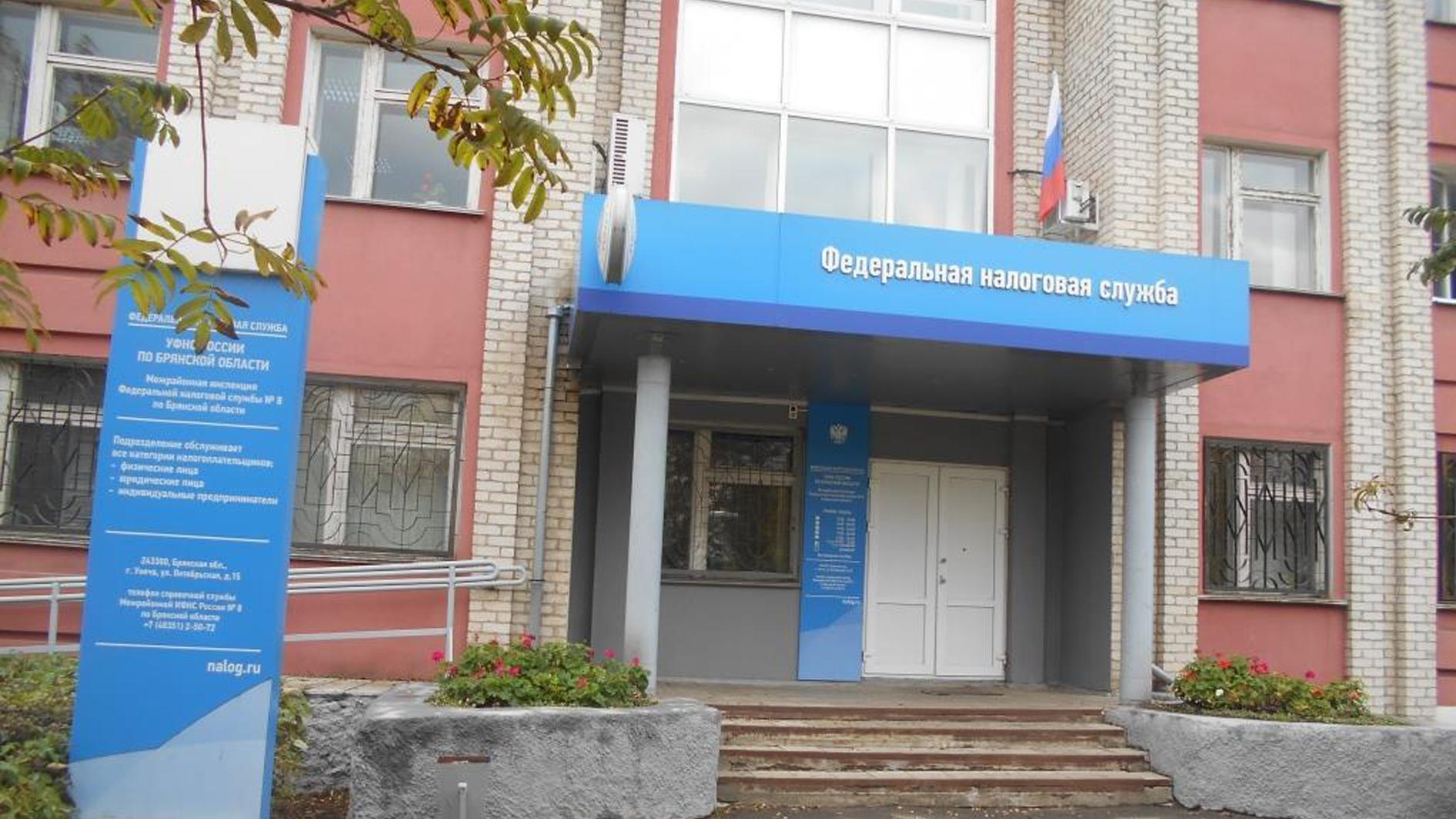 Ифнс 10 по брянской области официальный сайт телефон