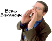 Найти работу - легко, если искать её на Работа@Mail.Ru! и перспективная работа, всё это...
