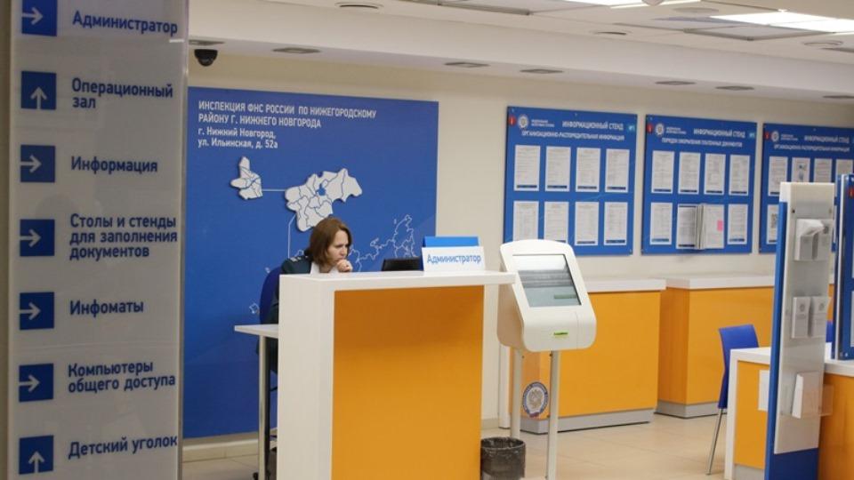 Регистрация ип налоговая нижний новгород пример заполнения декларации 3 ндфл за обучение в автошколе