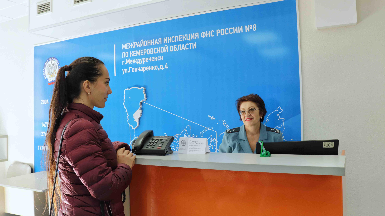 Налоговая междуреченск регистрация ип госпошлина при регистрации ооо в 2019 году