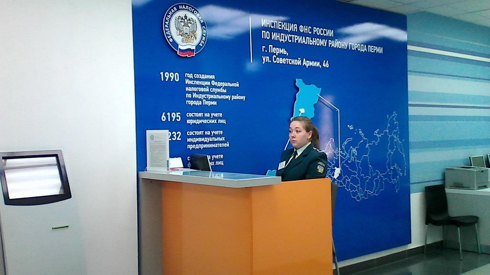 регистрация ип в перми в какой налоговой
