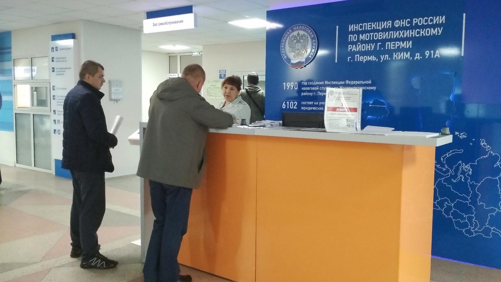 Пермский край налоговая регистрация ип заполнить декларацию по дивидендам ндфл