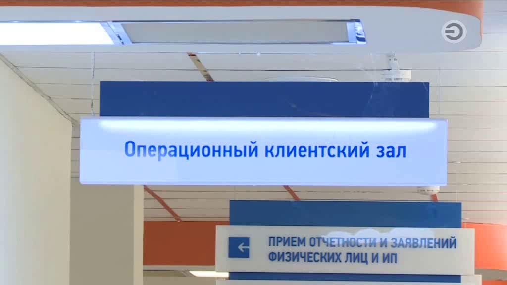 Сайт фнс россии декларация 3 ндфл 2019 первые шаги после регистрации ип в 2019 году