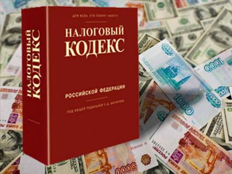 Федеральный закон о списании налоговой задолженности