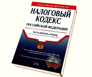 Президентские поправки в Налоговый кодекс РФ, касающие физ- и юрлиц, вступили в силу с 1 января
