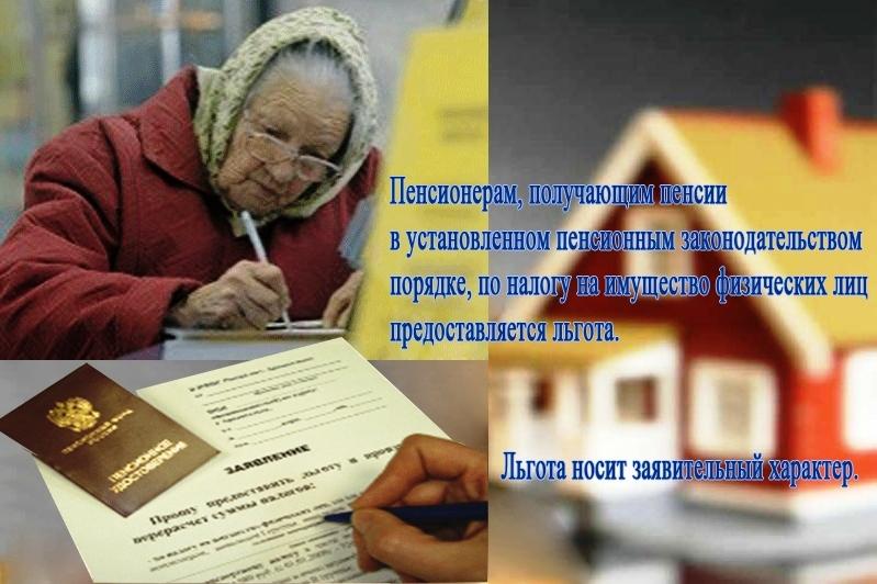 клиника имущественный налоговый вычет пенсионерам Советы
