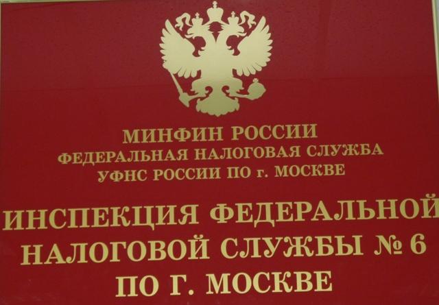 Налоговая инспекция 6  ИФНС Москва