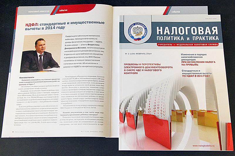 Представитель ФНС России разъяснил правила предоставления стандартных налоговых вычетов