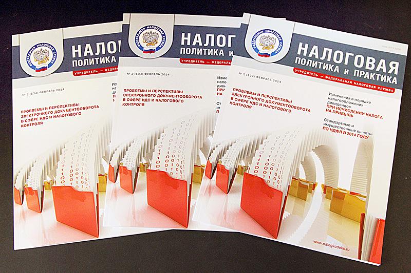 Правовые позиции ФНС России - в рубрике февральского номера журнала «Налоговая политика и практика»