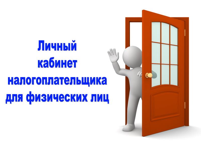налог ру скачать программу для подготовки документов - фото 4