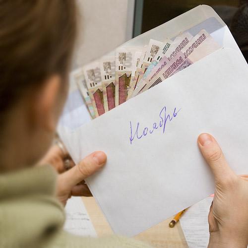 Сегодня зарплата в «конверте»,