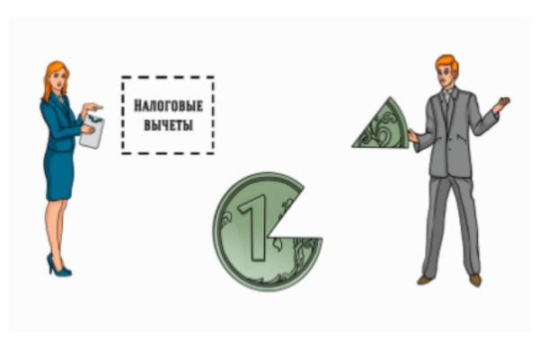 Картинки по запросу налоговые вычеты