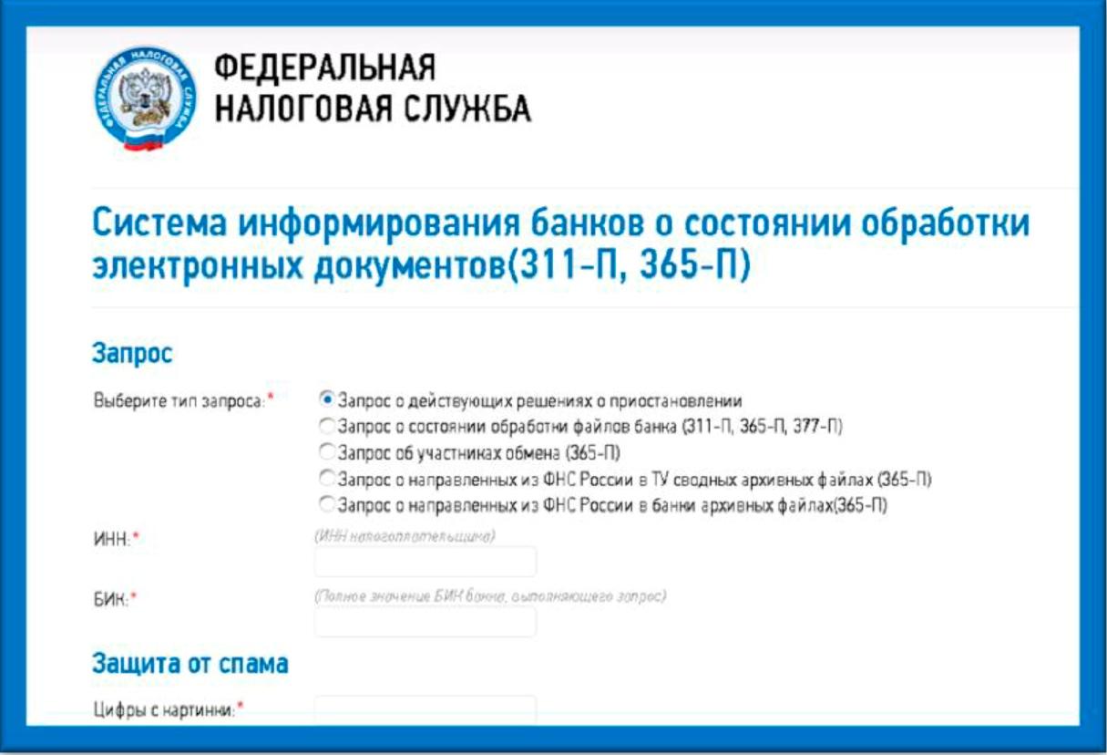 акт система информирования банков о приостановлении операций информации