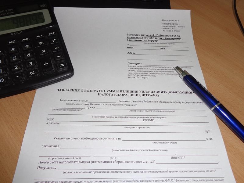 заявление о возврате переплаты в налоговую образец