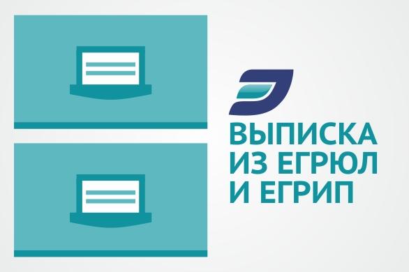 Фнс россии www.nalog.ru предоставление сведений из егрюл