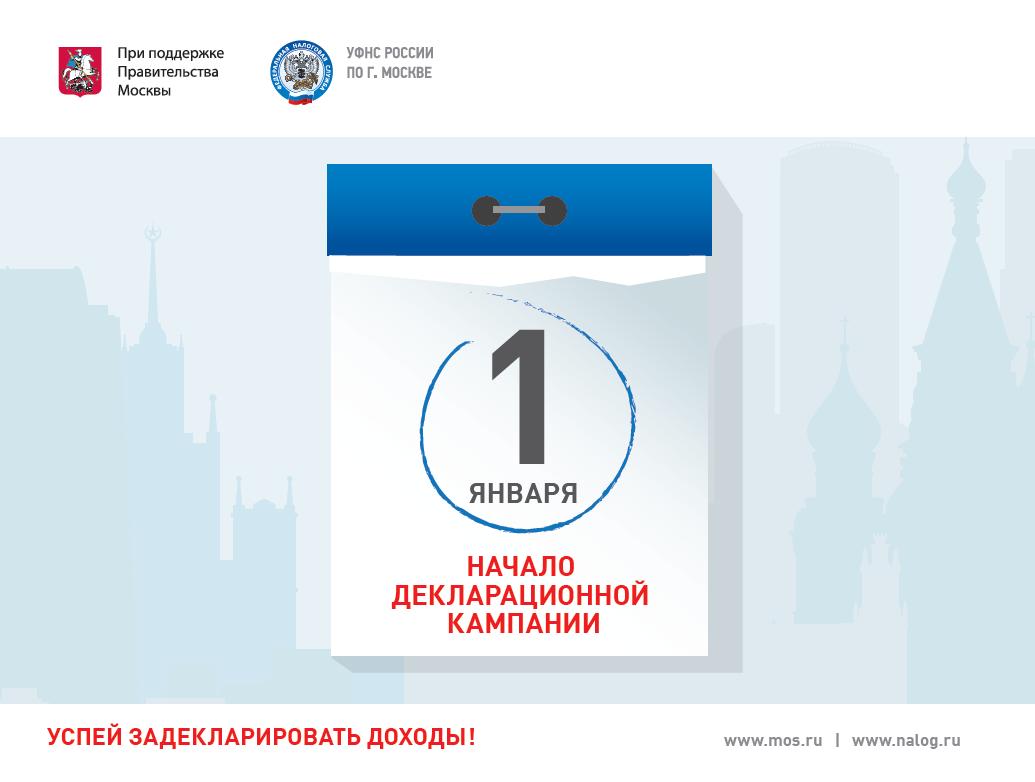 В России началась Декларационная кампания-2019