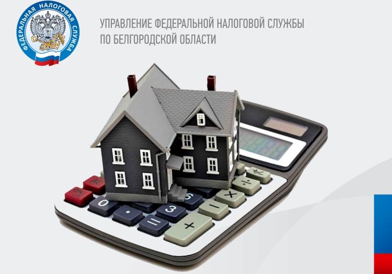 перечень объектов недвижимого имущества на 2016 год белгородская область