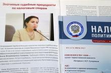 Елена Суворова рассказала о важных судебных решениях по налоговым спорам на вебинаре   ФНС