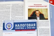 Александр Егоричев: все пояснения по НДС должны направляться в налоговые органы в электронной форме   ФНС