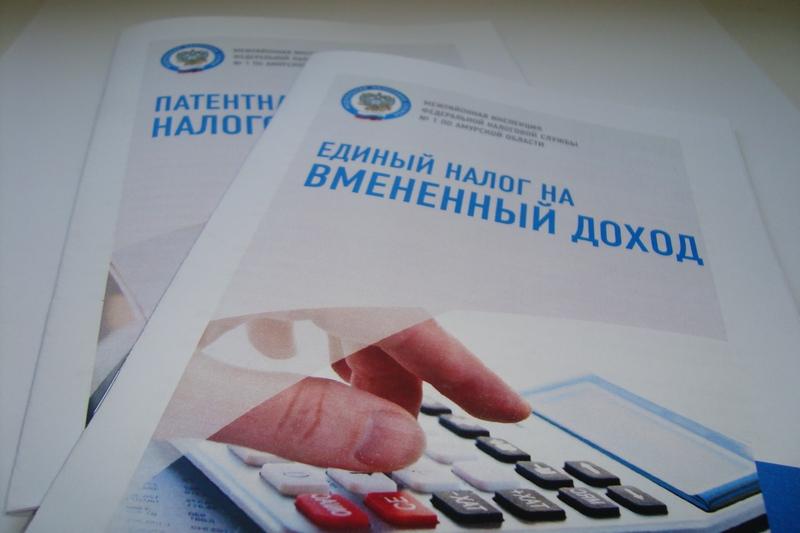 Единый налог на вмеенный доход