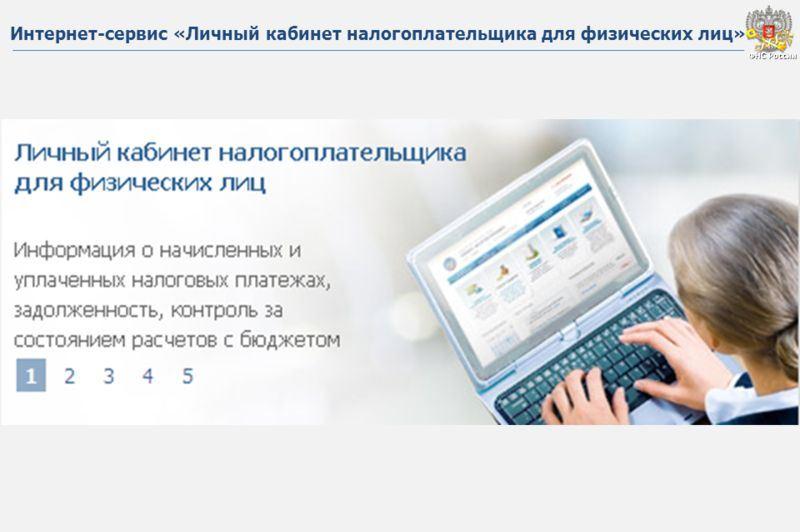 Сервис налог ру система информирования банков