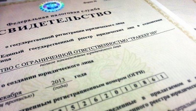 Государственная регистрация ип юридических лиц реквизиты для оплаты госпошлины при регистрации ип в москве