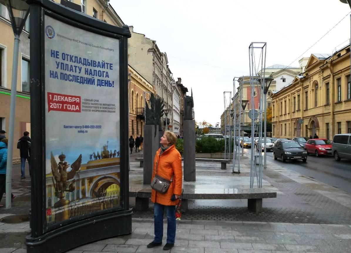 Sankt Peterburg Zavtra 1 Dekabrya Srok Uplaty Naloga Na Imushestvo Fizicheskih Lic Transportnogo I Zemelnogo Nalogov Bezformata