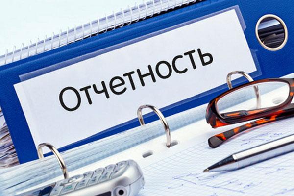 Приближаются сроки представления организациями ежегодной  Приближаются сроки представления организациями ежегодной отчетности по имущественным налогам