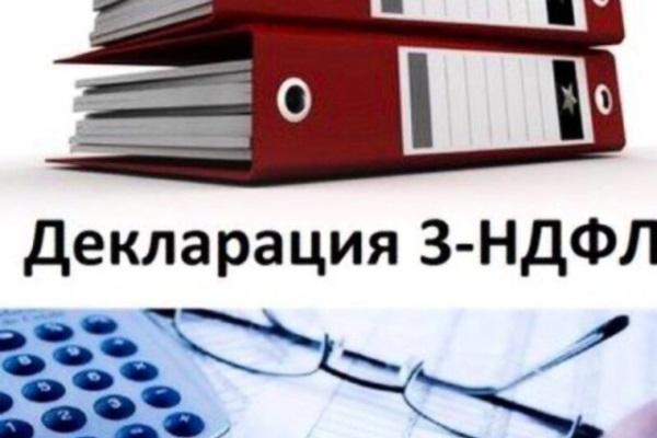 Дата подачи декларации ндфл компании по бухгалтерскому сопровождению вакансии
