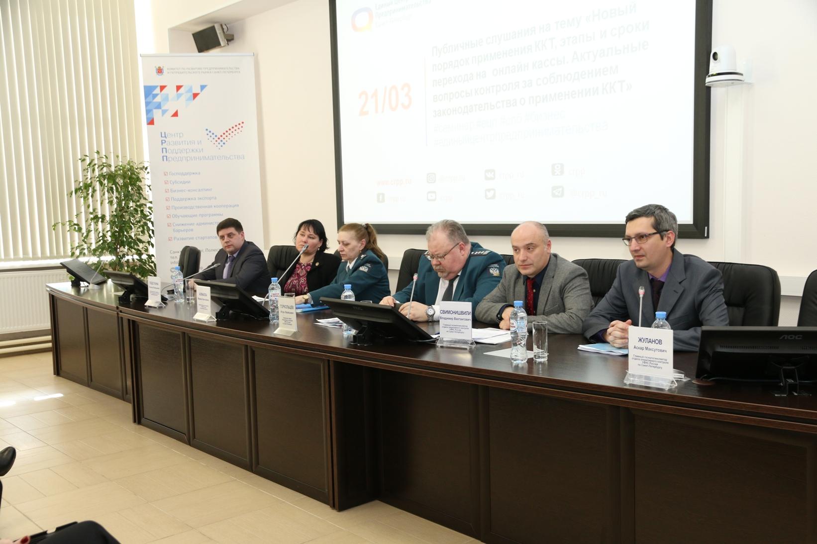 В ФНС обсудили переход на онлайн-кассы